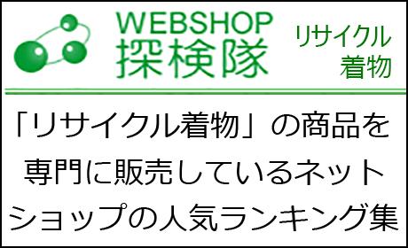 リサイクル着物の商品を専門に販売しているウェブショップの人気ランキング集です