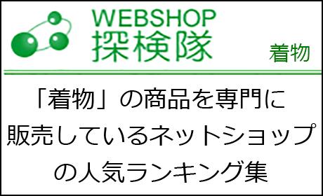 着物の商品を専門に販売しているウェブショップの人気ランキング集です