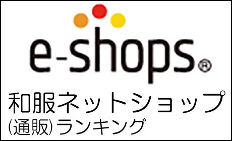 和服ネットショップ(通販)ランキング